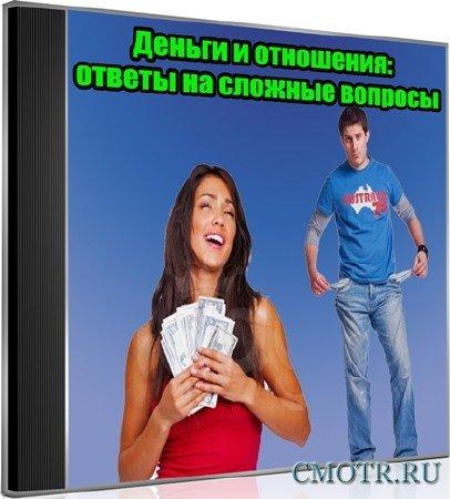 Деньги и отношения: ответы на сложные вопросы (2012) DVDRip