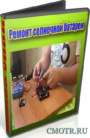 Ремонт солнечной батареи (2013) DVDRip