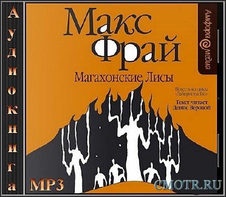 Макс Фрай - Магахонские лисы (Фантастика,Аудиокнига)