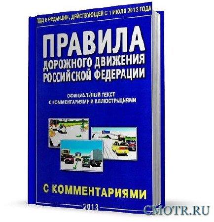 Правила дорожного движения (ПДД) РФ 2013 (в редакции на 1.07.2013)