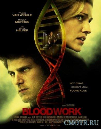 Кровавая работа / BloodWork (2011) DVDRip