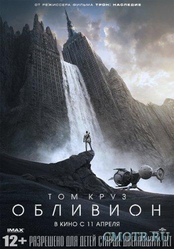 Обливион / Oblivion (2013) CamRip *PROPER*