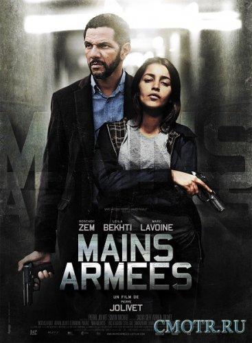 Вооружённое ограбление / Mains armees (2012) HDRip