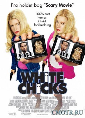 Белые Цыпочки / White Chicks (2004) HDRip