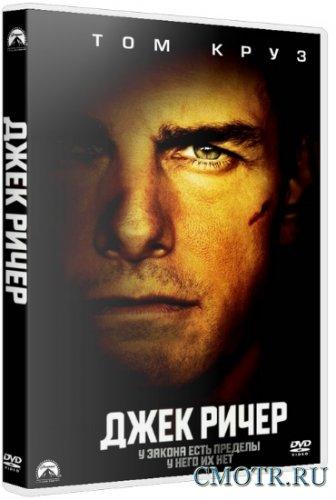 Джек Ричер / Jack Reacher (2012) HDRip | Чистый звук