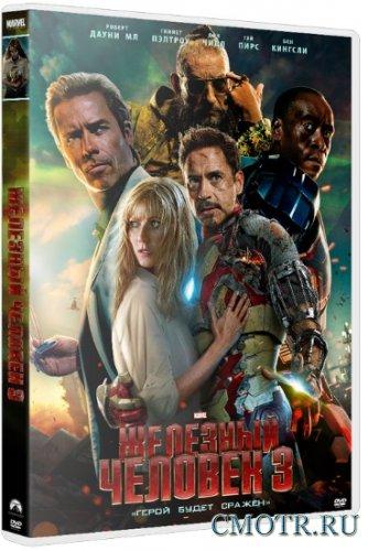 Железный человек 3 / Iron Man 3 (2013) CAMRip | Русская озвучка