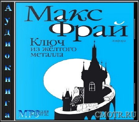Макс Фрай - Ключ из жёлтого металла (Фантастика,Аудиокнига)
