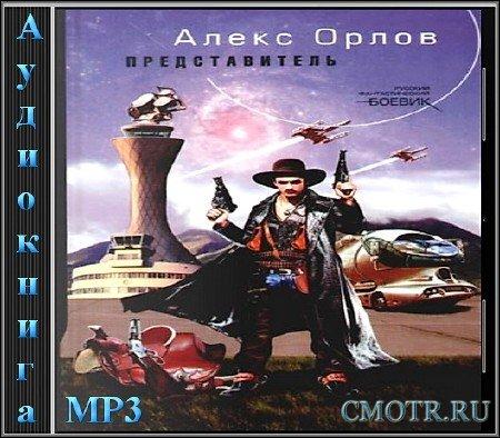 Орлов Алекс - Тени Войны.Представитель.Книга 14 (Фантастика,Аудиокнига)