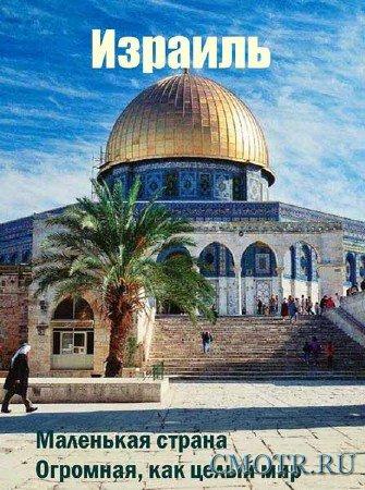 Израиль: Маленькая страна. Огромная, как целый мир / Israel. A small big country (2009) DVD5