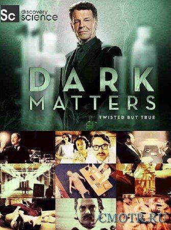 Темные материи. Запутанные, но правдивые: НЛО нацистов / Dark Matters Twisted But True (2012) SATRip