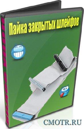Пайка закрытых шлейфов (2012) DVDRip