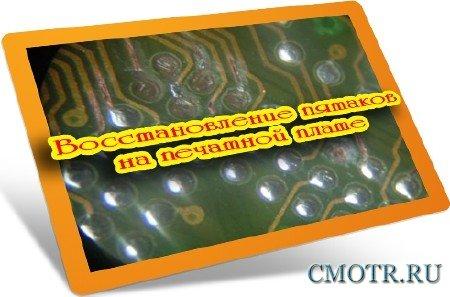 Восстановление пятаков на печатной плате (2013) DVDRip