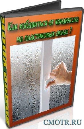Как избавиться от конденсата на пластиковых окнах (2012) DVDRip