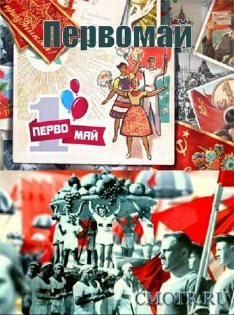 Первомай (2013) SATRip