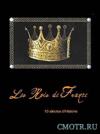 Короли Франции, 15 веков истории. Карл Великий / Les rois de France, 15 siecles d'histoire (2011) DVB