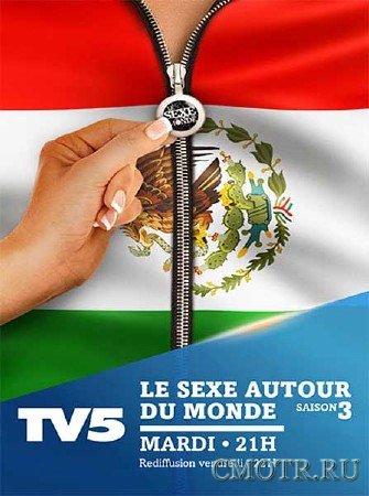 Секс вокруг света. ЮАР / Le Sexe Autour Du Monde. Afrique du Sud (2012) DVB