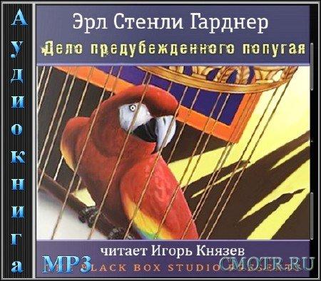 Эрл Стенли Гарднер - Дело предубежденного попугая (Детектив,Аудиокнига)