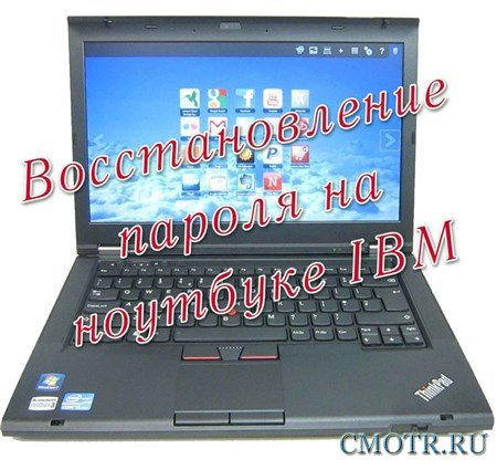 Восстановление пароля на ноутбуке (2013) DVDRip
