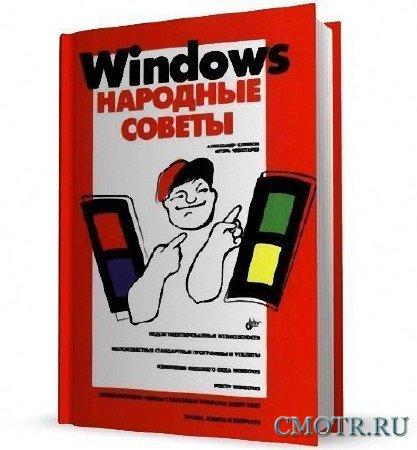 Windows. Народные советы (Апрель 2013)