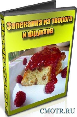 Запеканка из творога и фруктов (2013) DVDRip