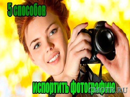 5 способов испортить фотографию (2013) DVDRip