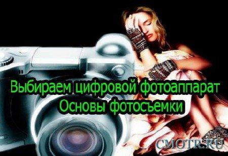 Выбираем цифровой фотоаппарат. Основы фотосъемки (2012) DVDRip