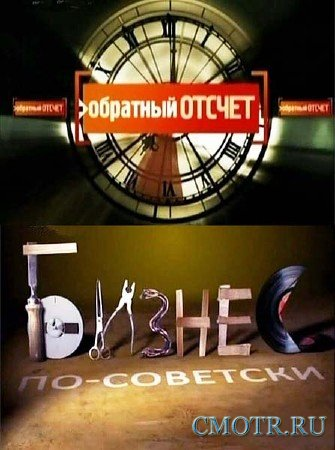 Обратный отсчет. Бизнес по-советски (2012) SATRip