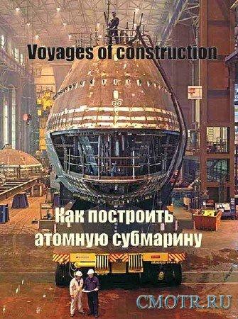 BBC: Техника сборки. Как построить атомную субмарину / Voyages of construction (2011) SATRip