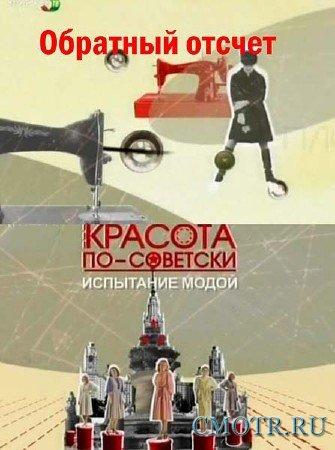 Обратный отсчет. Красота по-советски (2011) SATRip