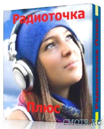 Радиоточка Плюс 4.7.2 + Portable
