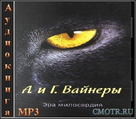 Вайнеры Аркадий и Георгий - Эра милосердия (Детектив,Аудиокнига)