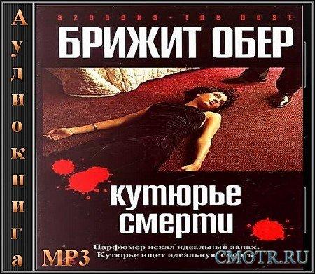 Обер Брижит - Кутюрье смерти (Детектив,Аудиокнига)