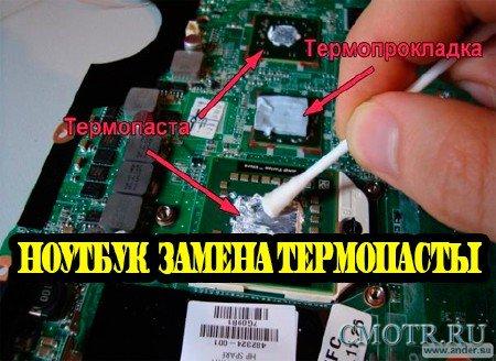 Ноутбук. Замена термопасты (2013) DVDRip