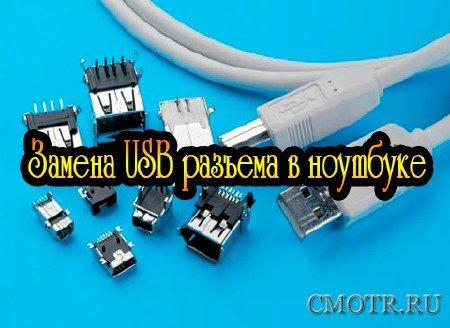 Замена USB разъема в ноутбуке (2013) DVDRip