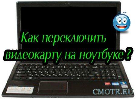 Как переключить видеокарту на ноутбуке (2013) DVDRip