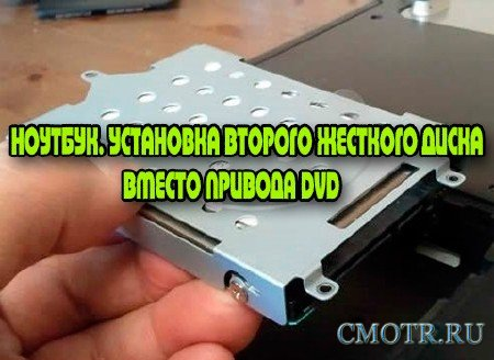 Ноутбук. Установка второго жесткого диска вместо привода dvd (2013) DVDRip