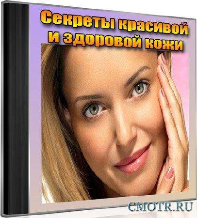 Секреты красивой и здоровой кожи (2013) DVDRip
