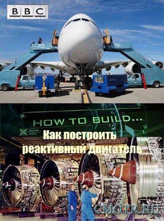 BBC: Техника сборки. Как построить реактивный двигатель / Voyages of construction (2011) SATRip