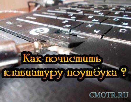 Как почистить клавиатуру ноутбука (2012) DVDRip