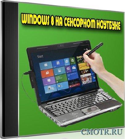 Windows 8 на сенсорном ноутбуке (2013) DVDRip
