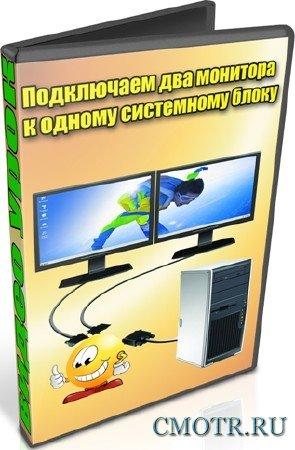 Подключаем два монитора к одному системному блоку (2012) DVDRip