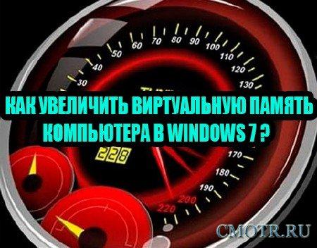 Как увеличить виртуальную память компьютера в Windows 7 (2013) DVDRip