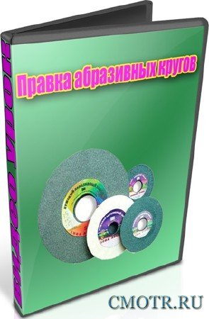 Правка абразивных кругов (2013) DVDRip
