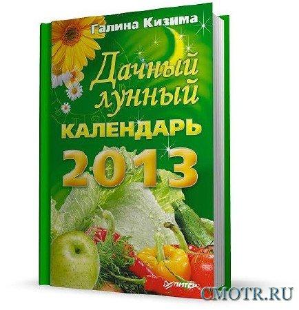 Дачный лунный календарь на 2013 год