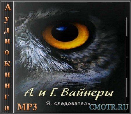 Вайнер Аркадий, Вайнер Георгий - Я, следователь (Детектив,Аудиокнига)