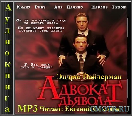 Эндрю Найдерман - Адвокат дьявола (Триллер,Аудиокнига)