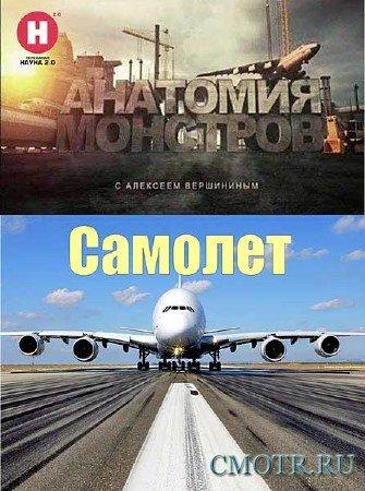 Наука 2.0. Анатомия монстров. Самолет (2013) DVB