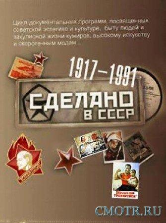 Сделано в СССР. Чекисты На страже Родины (2012) SATRip