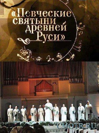 Певческие святыни Древней Руси (2013) SATRip