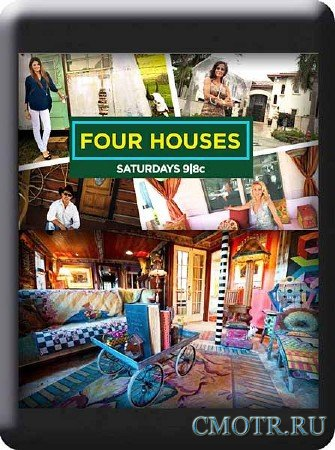 Четыре дома / Four houses (2012) SATRip